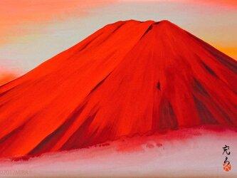 吉祥昇陽赤富士(原画)の画像
