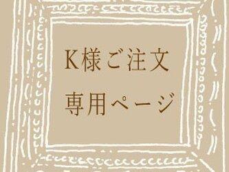 《K様ご注文分》雨を待つ傘のブローチ うす銀色の画像