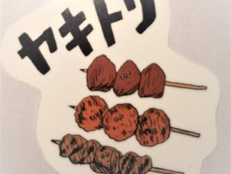 焼き鳥 ヤキトリステッカー イラスト シールの画像