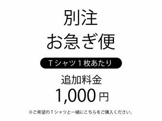 【別注お急ぎ便チケット】の画像