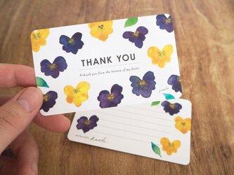 2色のすみれのTHANK YOUカードの画像