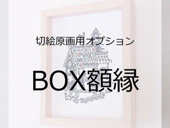 切絵原画用オプションBOX額縁の画像