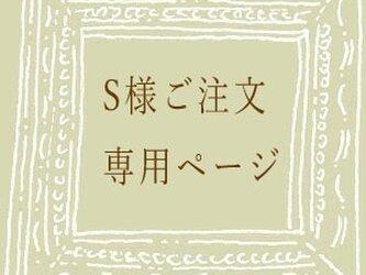 《S様ご注文分》一輪の白い お花のブローチの画像