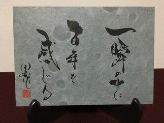 人生応援の詩(百年一瞬)の画像