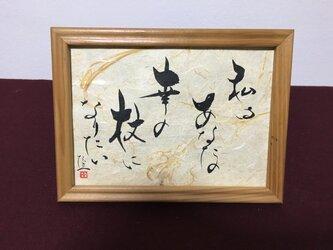 人生応援の詩(幸の杖)の画像