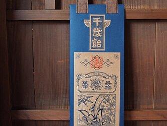 シアワセを呼ぶ 千歳飴袋【五歳男児用・茶×紺】の画像