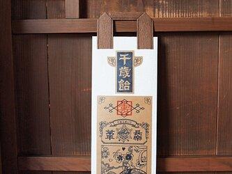シアワセを呼ぶ 千歳飴袋【三歳女児用・茶×白】の画像