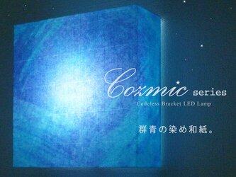 【充電してお好きな場所へ】和紙の癒し 伝統和紙LEDブラケット照明 群青空の染め和紙 <BRA107>の画像