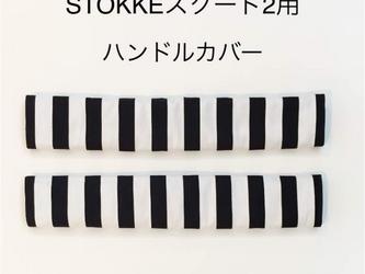 【emama様専用】№373 STOKKEスクートハンドルカバー白黒ボーダーの画像