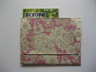 通帳・お薬手帳入れ入れ リバティプリント(Amelie`s Rose & GardenA) の画像