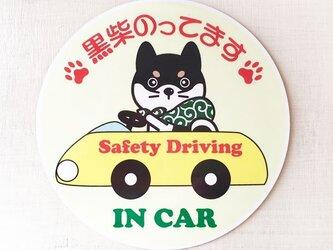 柴犬マグネットステッカー 黒柴のってます IN CARの画像