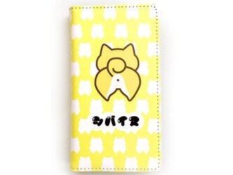シバイヌ 柴犬スマホ手帳カバー 全機種対応スライドタイプ(Mサイズ)の画像