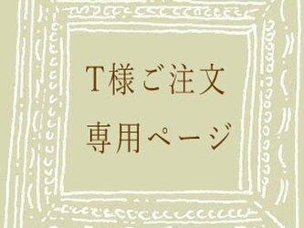 《T様ご注文分》一輪の白い お花のブローチの画像