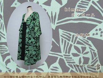 着物リメイク  ワンピース 小紋柄(薄緑×黒)1011-iの画像