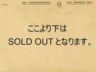 sold out 表示の画像です。の画像