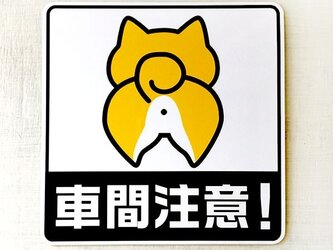 柴犬マグネットステッカー車間注意! 交通安全マグネットの画像