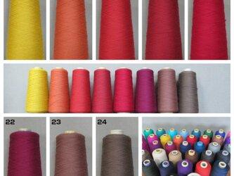 【送料無料】【再入荷】手織り糸 カシミヤウールNo.17~24の画像