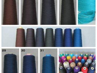【送料無料】【再入荷】手織り糸 カシミヤウールNo.25~31の画像