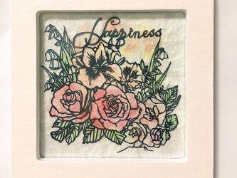 切り絵 Happinessの画像