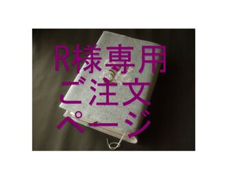R様専用ご注文ページの画像