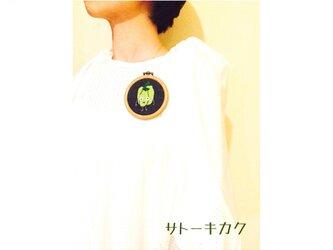 *刺繍ブローチ*(ピーじーちゃん)【送料無料】の画像