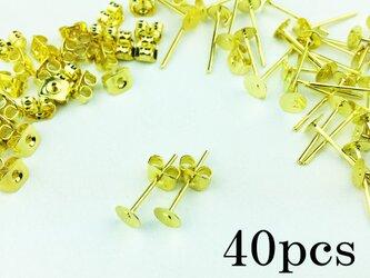 送料無料 ピアス パーツ ゴールド 平皿 4mm 40個 20ペア キャッチ ポストピアス アクセサリー 素材 AP0052の画像