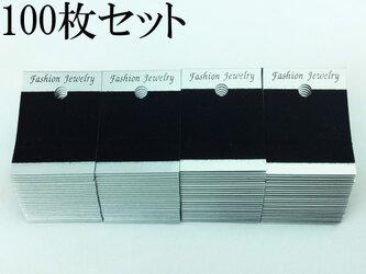 送料無料 ピアス 台紙 ブラック シルバー イヤリング 台紙 黒 銀 100枚 アクセサリー 素材 (AP0062)の画像