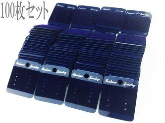 送料無料 ピアス 台紙 ブルー ベロア 100枚 青 イヤリング 台紙 アクセサリー 飾り ハンドメイド 素材 (AP0111)の画像