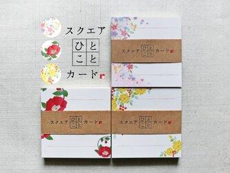 送料無料!【スクエアひとことカード】シリーズ 桜・椿・福寿草 90枚の画像