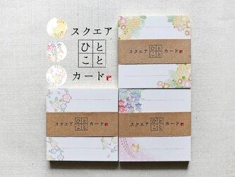 送料無料!【スクエアひとことカード】シリーズ 菊・桜・藤と蝶 90枚の画像