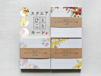 送料無料!【スクエアひとことカード】シリーズ 菊・福寿草・雪輪と桜 90枚の画像