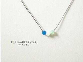 14 お団子(青) 肌にやさしい絹糸のネックレスの画像