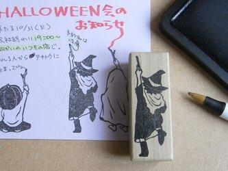 ハロウィンはんこ 何かを書く魔女の画像