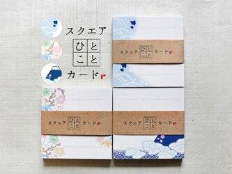送料無料!【スクエアひとことカード】シリーズ 富士山・千鳥・梅と竹 90枚の画像