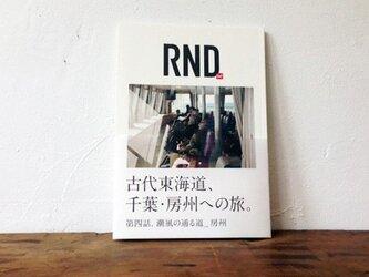 amcoの本『RND_輪土』 第四話の画像