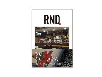 amcoの本『RND_輪土』 第六話の画像