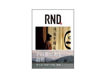 amcoの本『RND_輪土』 第七話の画像
