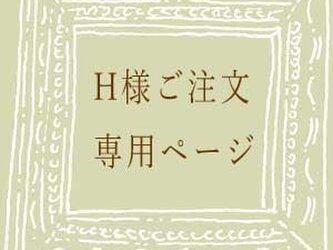 《H様ご注文専用》白いあじさいブローチの画像