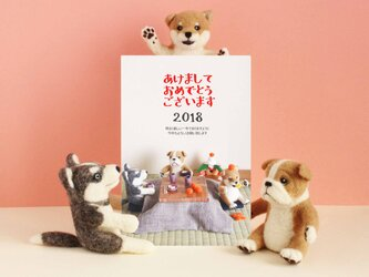 戌年 2018年 年賀はがき 犬達のお正月 3枚セット ナチュラル可愛い年賀状印刷 (羊毛フェルトの柴犬&ブルドッグ&ハスキー)の画像