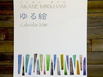 ゆる絵 カレンダー 2018 Aタイプの画像