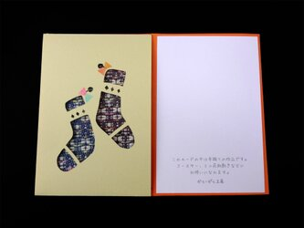 手織りカード「くつした」-01の画像