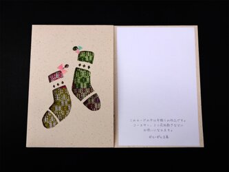 手織りカード「くつした」-02の画像