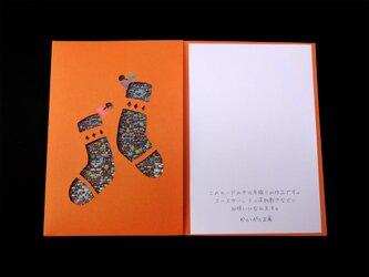 手織りカード「くつした」-03の画像