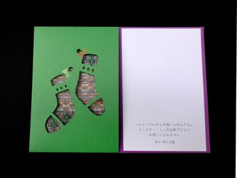 手織りカード「くつした」-07の画像
