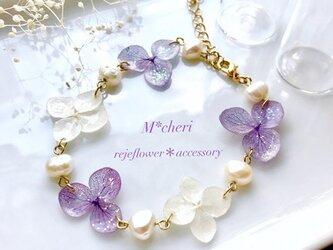本物の紫陽花のレジュフラワー®ブレスレットの画像
