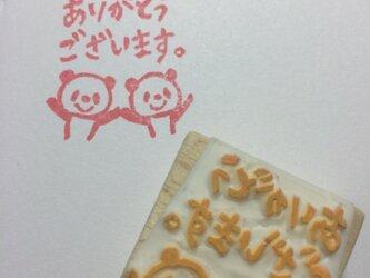 パンダの ありがとうございます。の画像