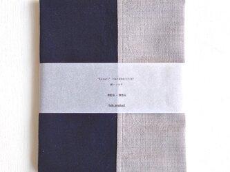 絣ハンカチ(濃藍x薄墨)の画像