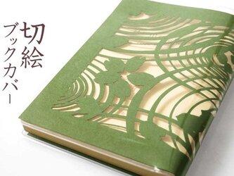 切り絵ブックカバー 渦 透明背景 抹茶の色渋紙 文庫本サイズの画像
