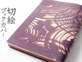 切り絵ブックカバー 渦 透明背景 深紫の色渋紙 文庫本サイズの画像