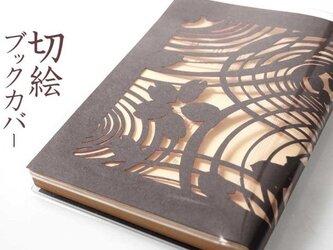 切り絵ブックカバー 渦 透明背景 濃灰の色渋紙 文庫本サイズの画像
